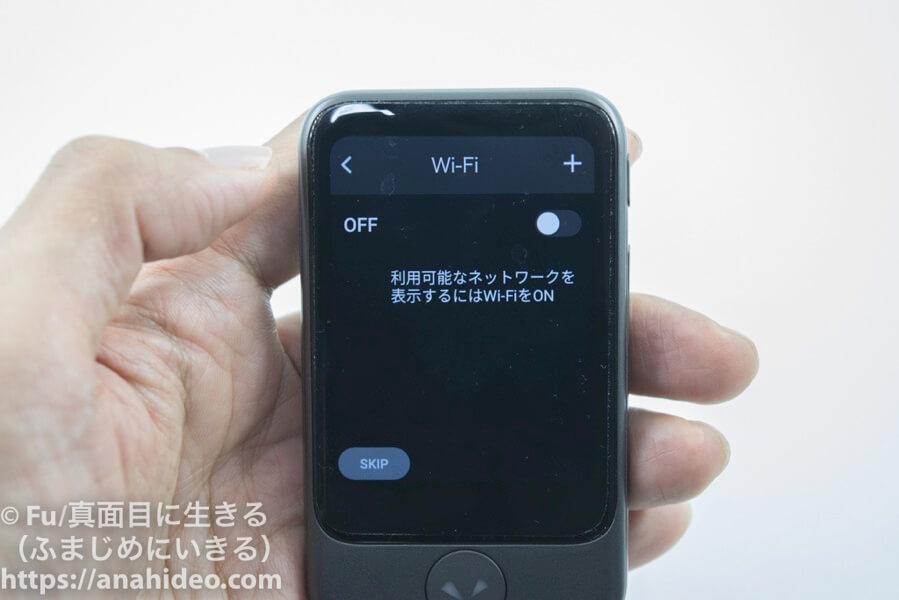 ポケトークS Wi-Fiへの接続
