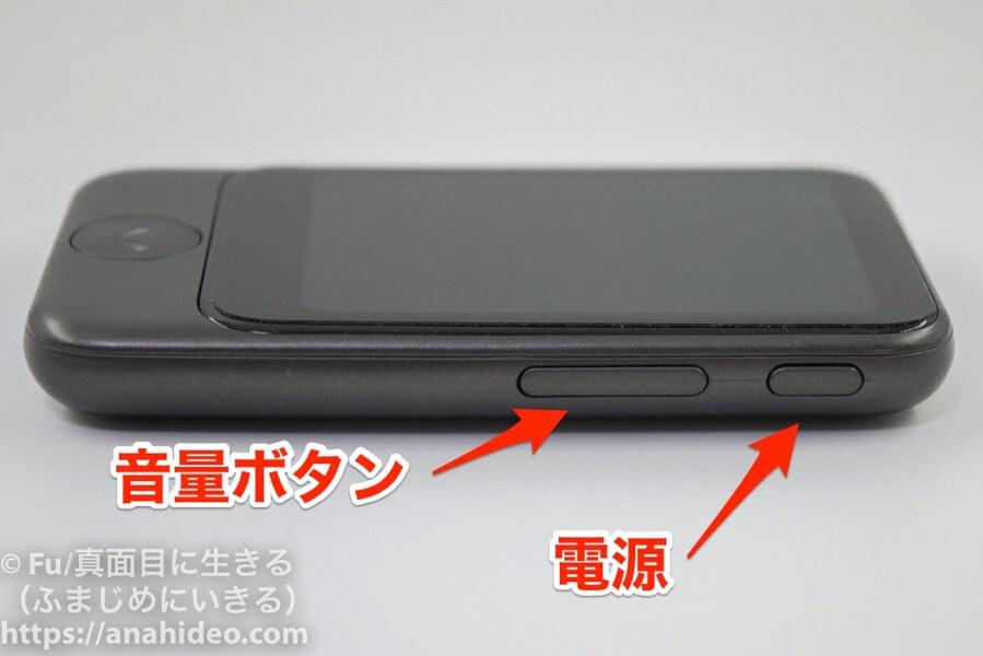 ポケトークS 右側面の音量ボタン、電源