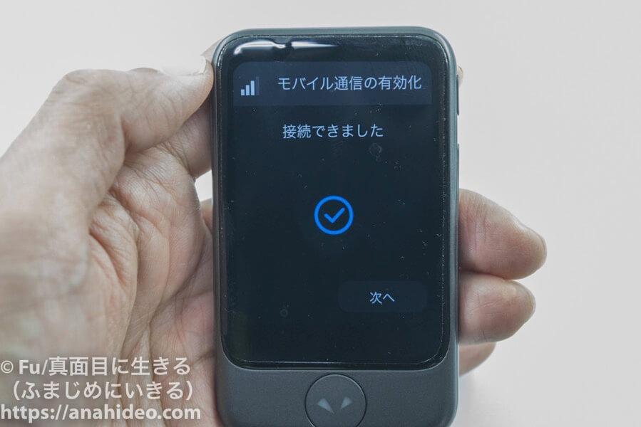 ポケトークS モバイル通信に接続完了