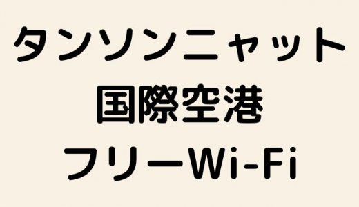 【無料】ホーチミン タンソンニャット国際空港で使えるフリーWi-Fi