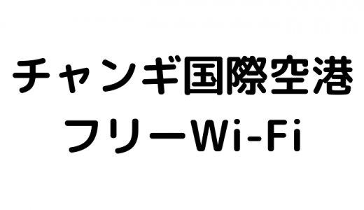 【無料】シンガポール チャンギ国際空港で使えるフリーWi-Fi