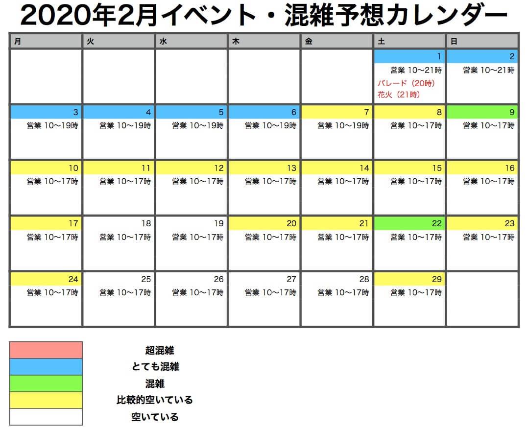 USS 2月の混雑カレンダー