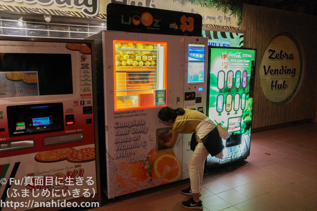 オレンジの自販機