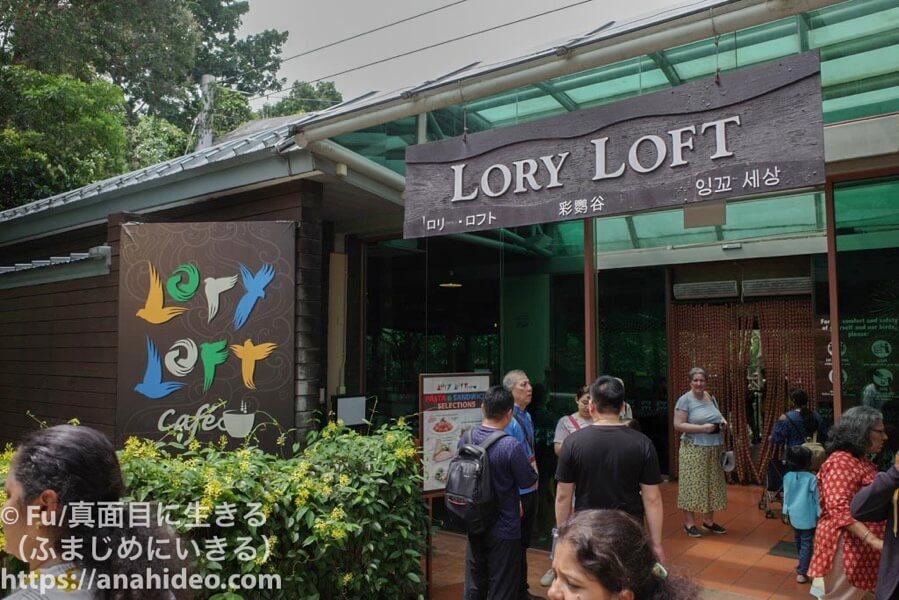 ジュロンバードパークのレストラン LORY LOFT(ロリーロフト)
