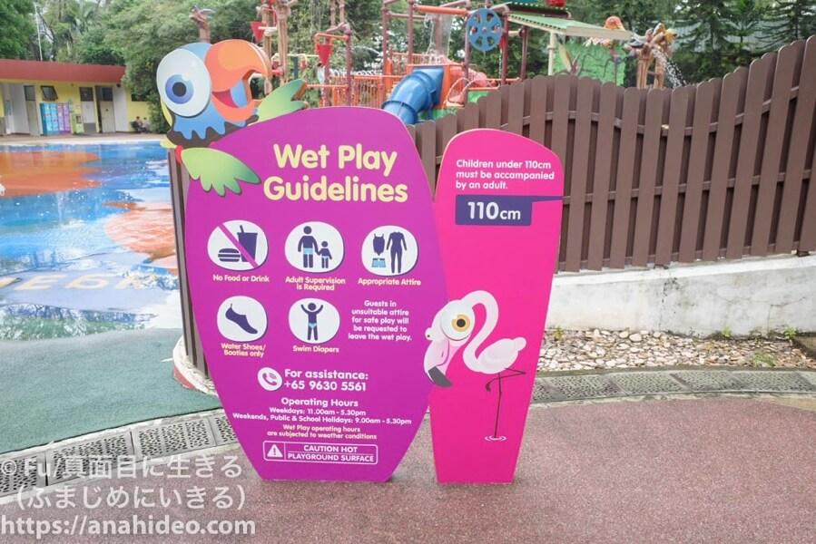 ジュロンバードパーク 水遊び場の身長制限