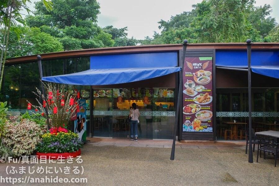 ジュロンバードパーク HAWK CAFE(ホークカフェ)
