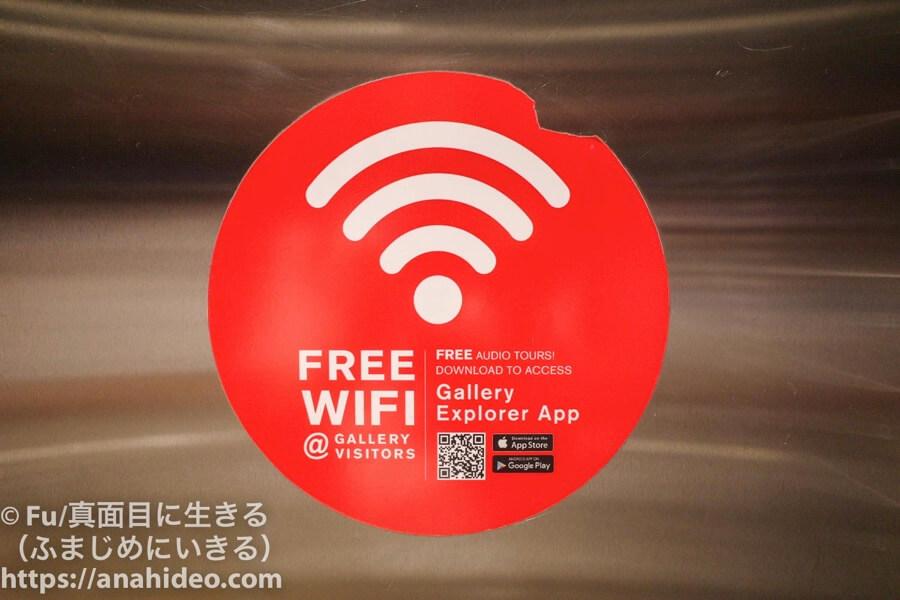 ナショナルギャラリーシンガポール 無料Wi-Fi