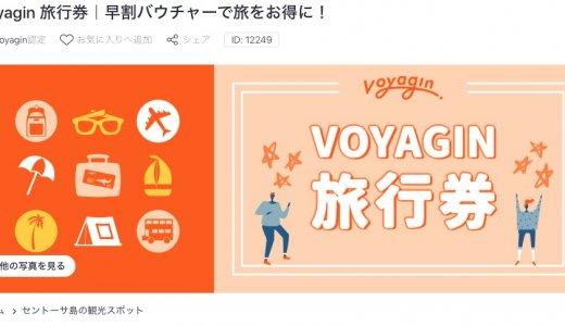 Voyagin旅行券【早期割引・キャンセル可能】海外旅行アクティビティが10%お得