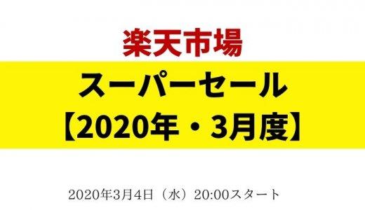 楽天スーパーセール【2020年3月】事前準備・おすすめ商品・攻略法を紹介