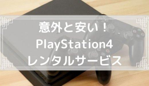 【意外と安い】プレステ4 本体の格安レンタル・貸出サービスまとめ(SONY PlayStation4)
