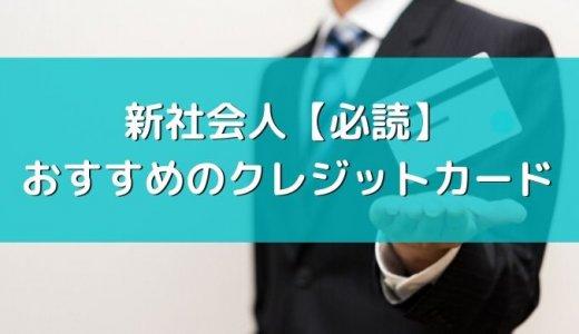 【学生が知らない】新社会人・新入社員におすすめのクレジットカード4選