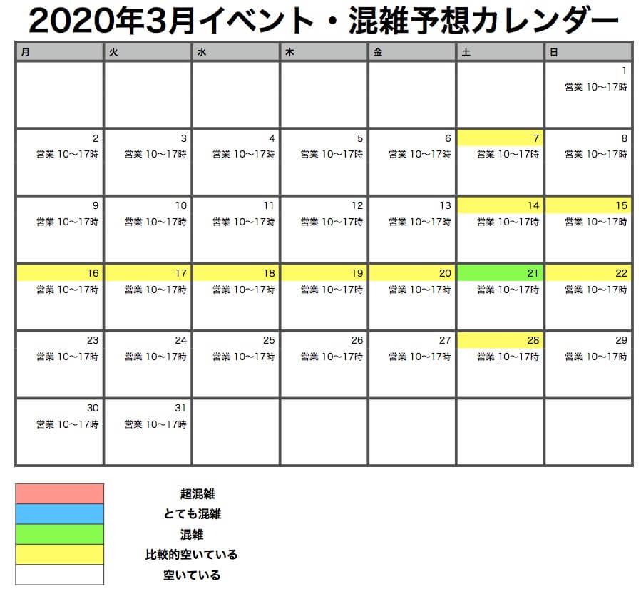 ユニバーサルスタジオ 混雑カレンダー 2020年3月