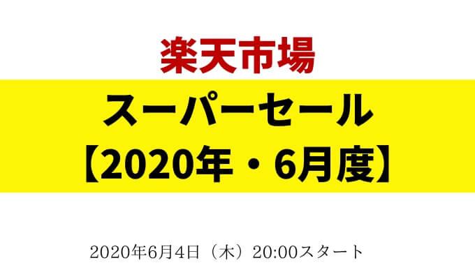楽天スーパーセール【2020年6月】事前準備・おすすめ商品・攻略法を紹介