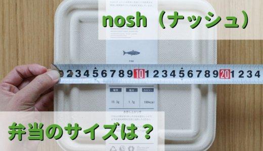 nosh(ナッシュ)の容器【大きさ・サイズ】弁当箱は冷凍庫に何個入る?
