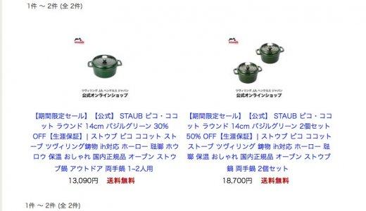 ストウブ ラウンド14cm バジルグリーンが2個で半額セール中