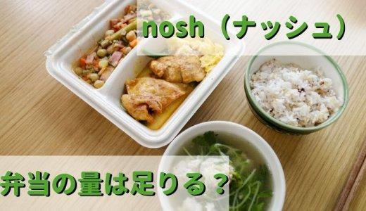 【量は足りる?少ない?】nosh(ナッシュ)宅食/宅配弁当はご飯がついてないけど、バランスよく満足できる