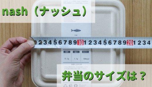 【冷凍庫に何個入る?】nosh(ナッシュ)弁当箱の大きさ・実寸サイズを検証