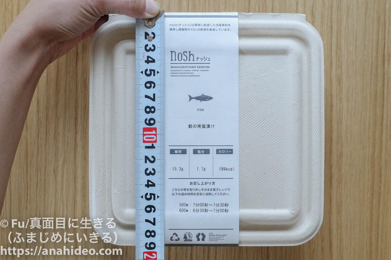 nosh(ナッシュ)冷凍宅配弁当 新型パッケージ縦の大きさ
