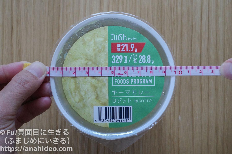nosh(ナッシュ) スープ/リゾットパッケージの直径