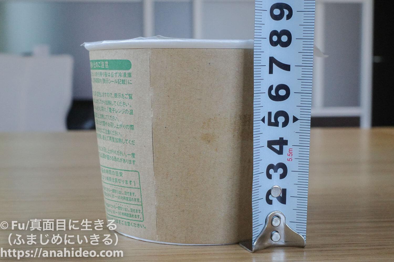 nosh(ナッシュ) スープ/リゾットパッケージの高さ