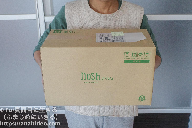 nosh(ナッシュ)冷凍宅配弁当 配送ダンボールを持ってみた
