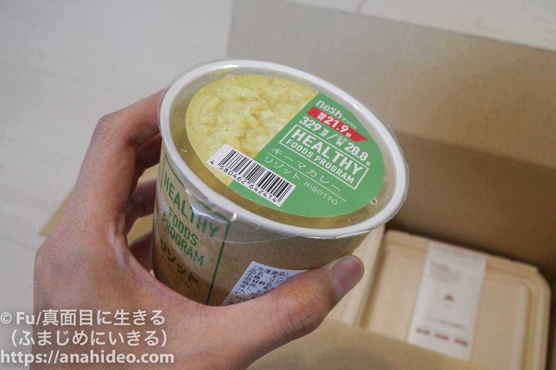スープ/リゾットパッケージ