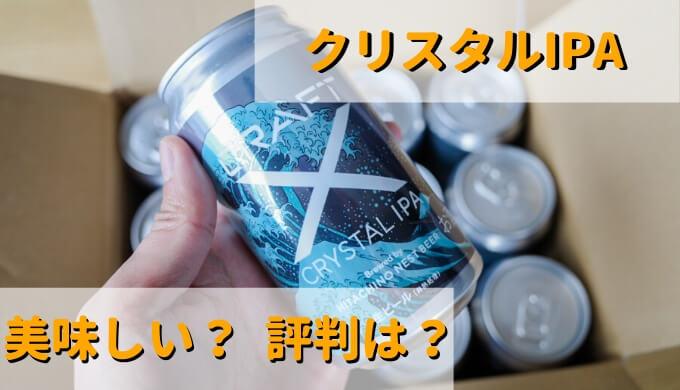 CRAFT X【レビュー】クリスタルIPAビールを飲んでみた感想 味や料金は? 口コミ・評判は?