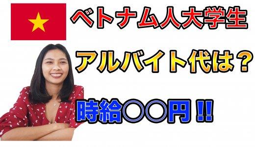 YouTube動画 第6弾 『ベトナムで大学生のアルバイト代は時給○○円!』を投稿しました
