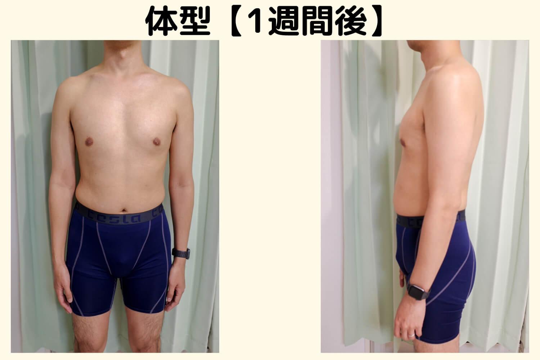 ダイエット1週間後の体型