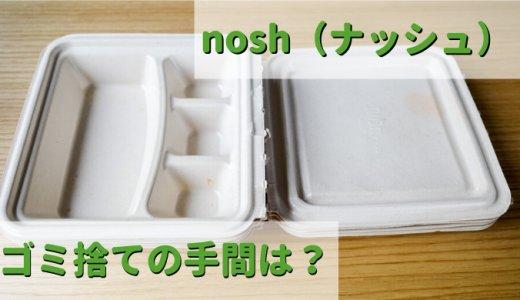 【楽チン片付け】nosh(ナッシュ)の弁当箱は燃えるゴミで細かい分別不要 場所を取らない