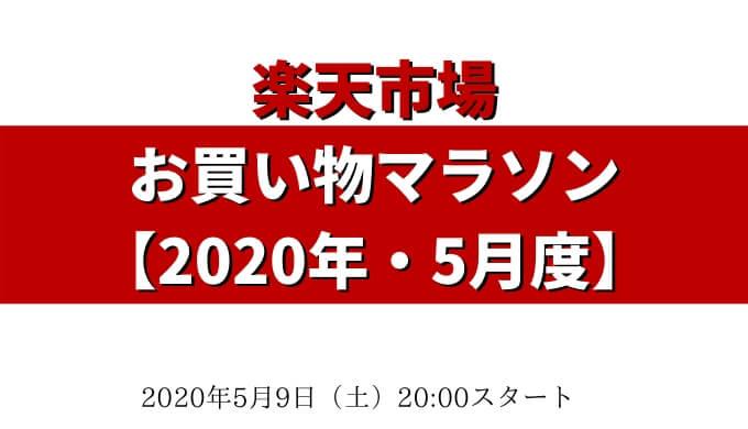 楽天市場 お買い物マラソン【2020年5月】事前準備・おすすめ商品・攻略法を紹介