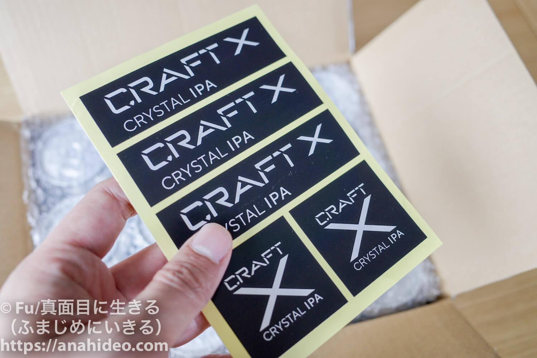 CRAFT X(クラフトエックス) ノベルティのシール