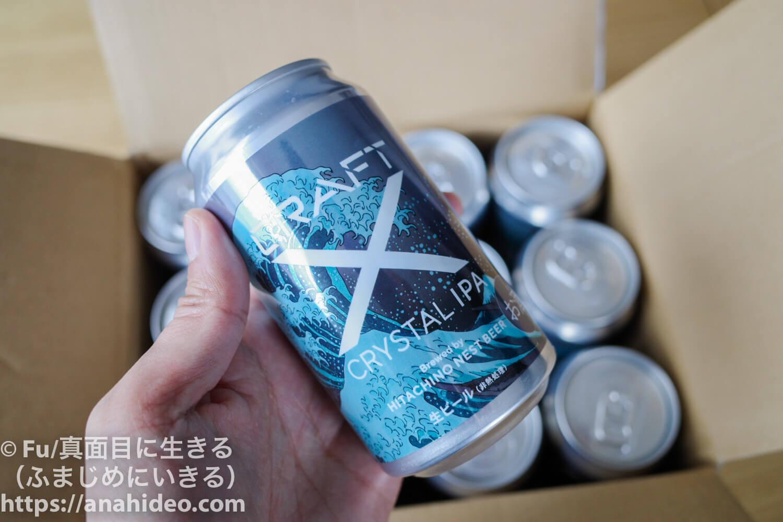 CRAFT X(クラフトエックス)の缶