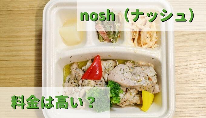 【高い?】nosh(ナッシュ)宅食/宅配弁当の料金(値段)・地域別の送料・安くする方法まとめ