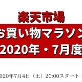 楽天市場 お買い物マラソン【2020年7月】事前準備・おすすめ商品・攻略法を紹介