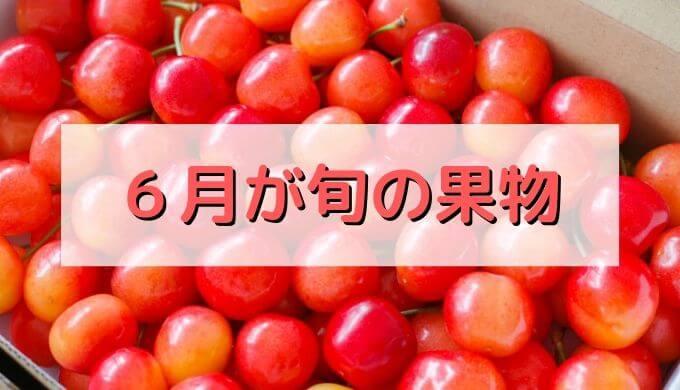 6月が旬の食材 果物・フルーツ編/初夏の果物がやってきた! さくらんぼやマンゴーの美味しい季節