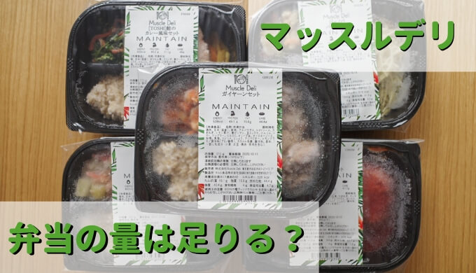 【量は足りる?少ない?】Muscle Deli(マッスルデリ)宅食/宅配弁当は玄米がついて食べ応えあり