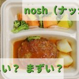【まずい?】ナッシュ宅配弁当の味に関する本音 口コミ・評判を交えて解説