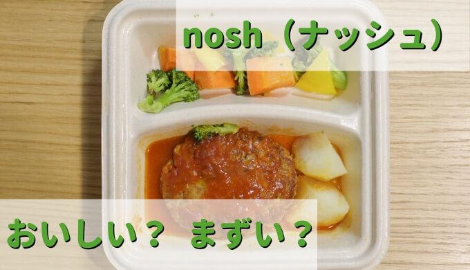 【まずい?】ナッシュ宅配弁当の味は?|平均するとおいしいけど、ハズレメニューもあり