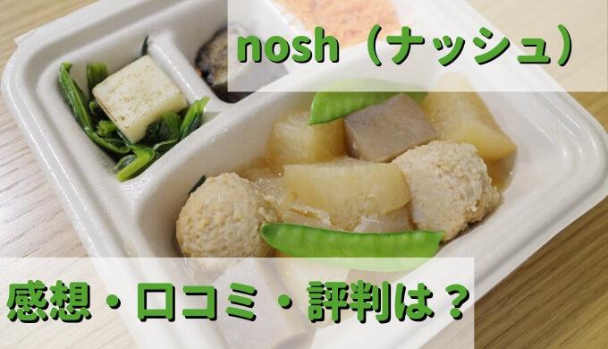 【本音】nosh(ナッシュ)冷凍宅配弁当の感想・口コミ・評判|ダイエットにおすすめ?  糖質制限でまずい?