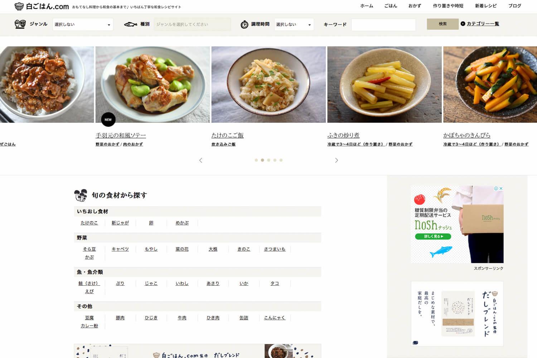 白ごはん.com
