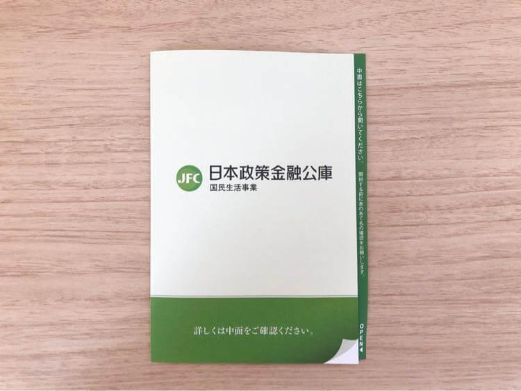 ベトナムコーヒーフィルターをどうしようかだったり、日本政策金融公庫からハガキがきた1日【Fu/真面目な日常】