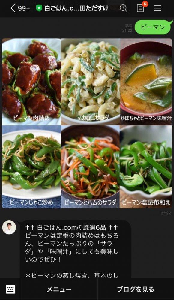 LINEでのレシピ提案
