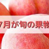 7月が旬の食材 果物・フルーツ編/桃とサクランボの美味しい季節がもってきた