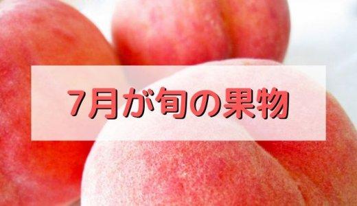7月が旬の食材 果物・フルーツ編/桃とサクランボの美味しい季節ですよ