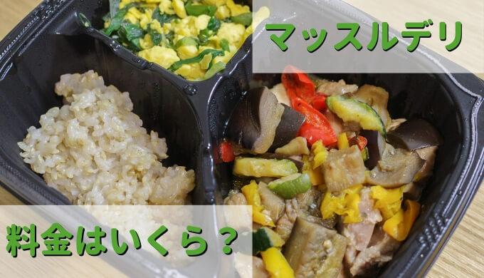 【割引クーポンある?】Muscle Deli(マッスルデリ)宅食/宅配弁当の料金(値段)・送料まとめ