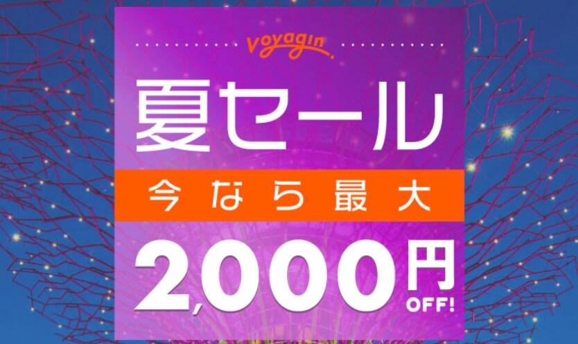 ボヤジン 日本版クーポン