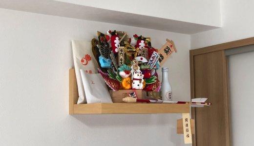 神棚を設置したり、メロンを食べるのが楽しみな1日【Fu/真面目な日常】