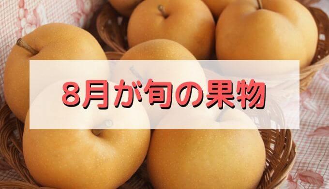 8月が旬の食材 果物・フルーツ編/夏と秋の果物が楽しめる季節がやってきた