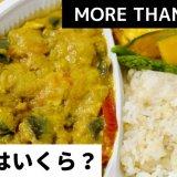 【割引クーポンある?】MORE THAN DELI(モアザンデリ)宅食/宅配弁当の料金(値段)・送料まとめ